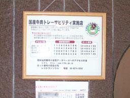 国産牛肉トレーサビリティ実施店