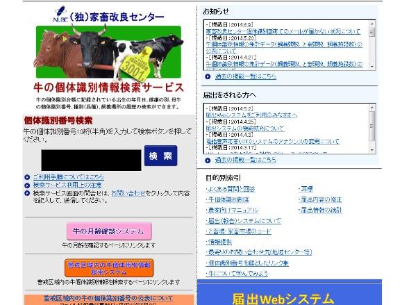 牛の個体識別情報検索サービス