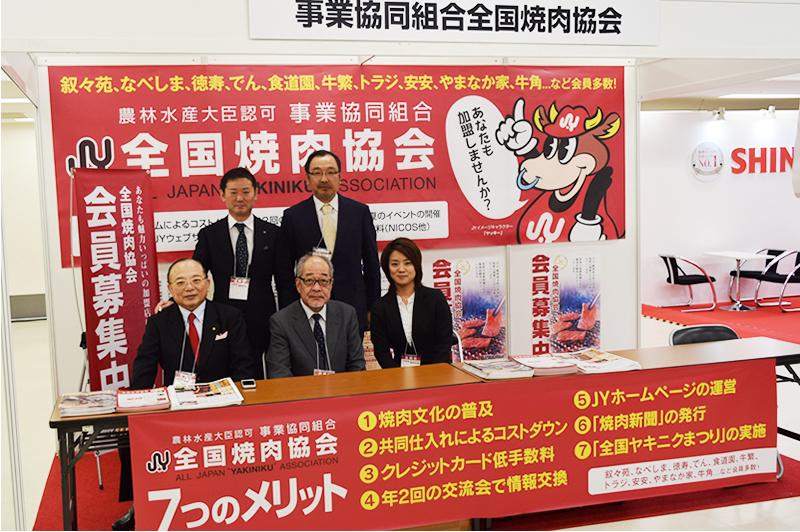 焼肉ビジネスフェア2015_05