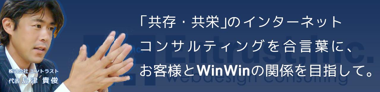 「共存・共栄」のインターネットコンサルティングを合言葉に、お客様とWinWinの関係を目指して。
