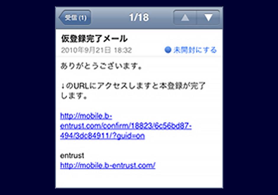 仮登録完了メール画面