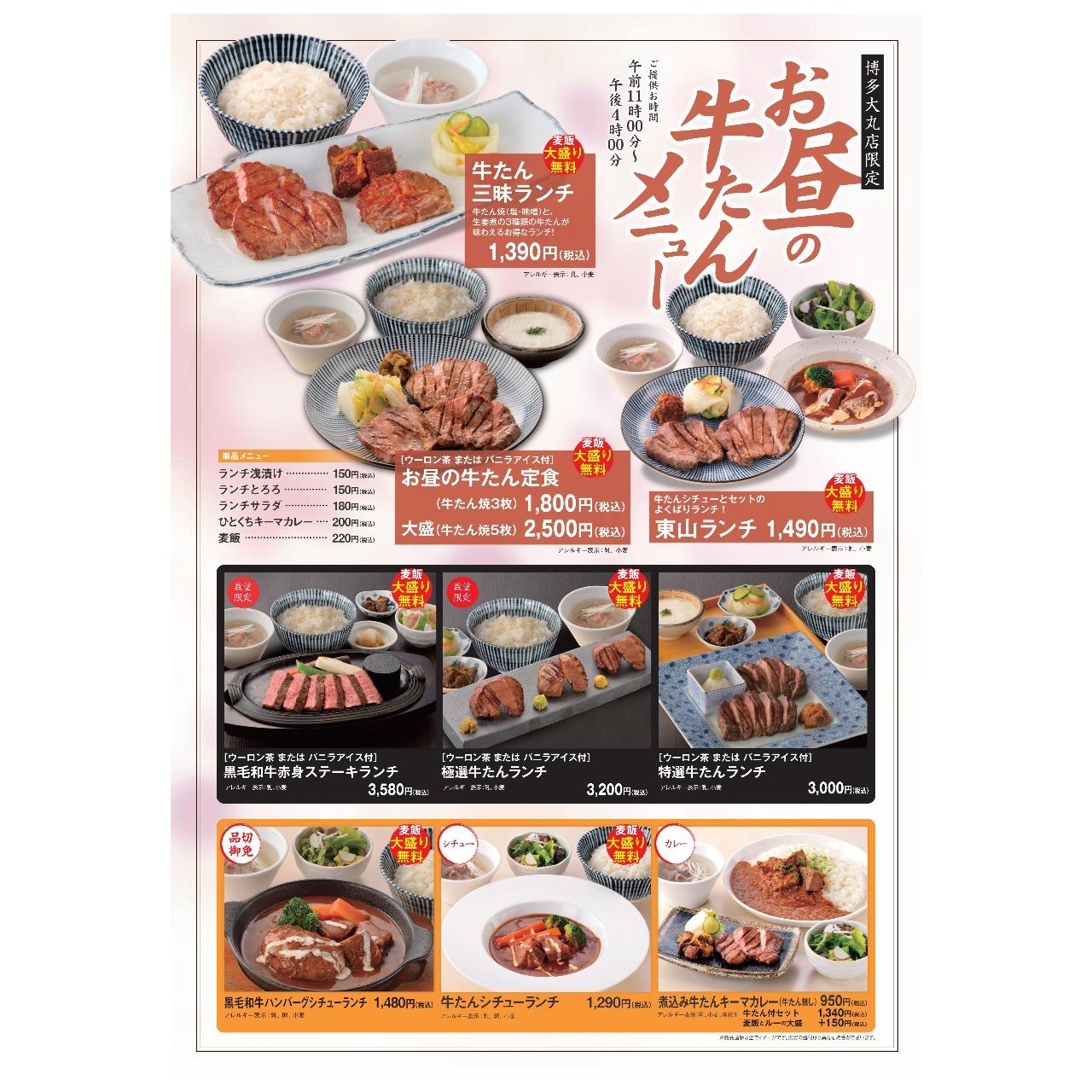 店舗メニュー 炭焼牛たん東山 博多大丸店