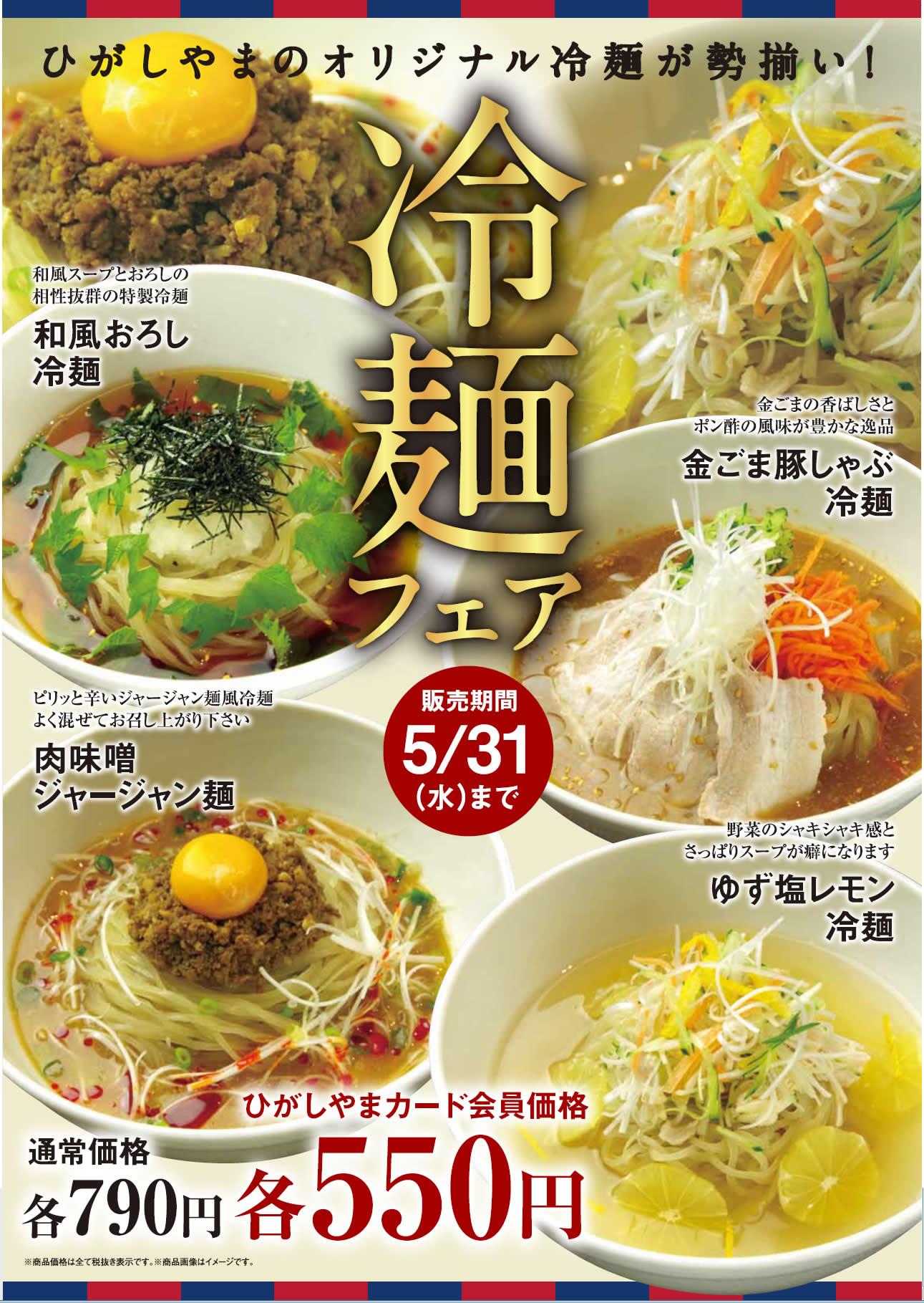 冷麺フェア
