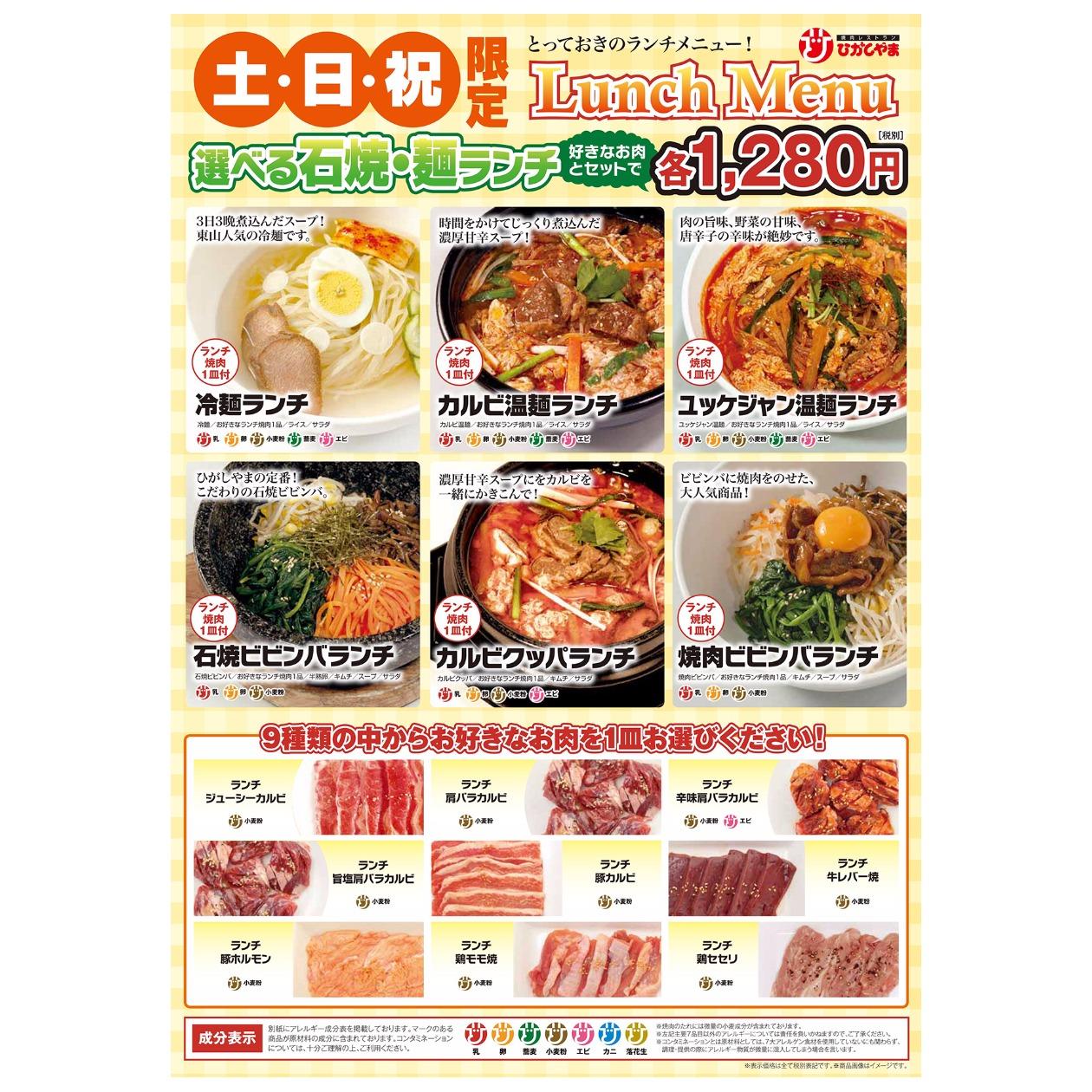 長町駅前店【土日祝限定ランチ】