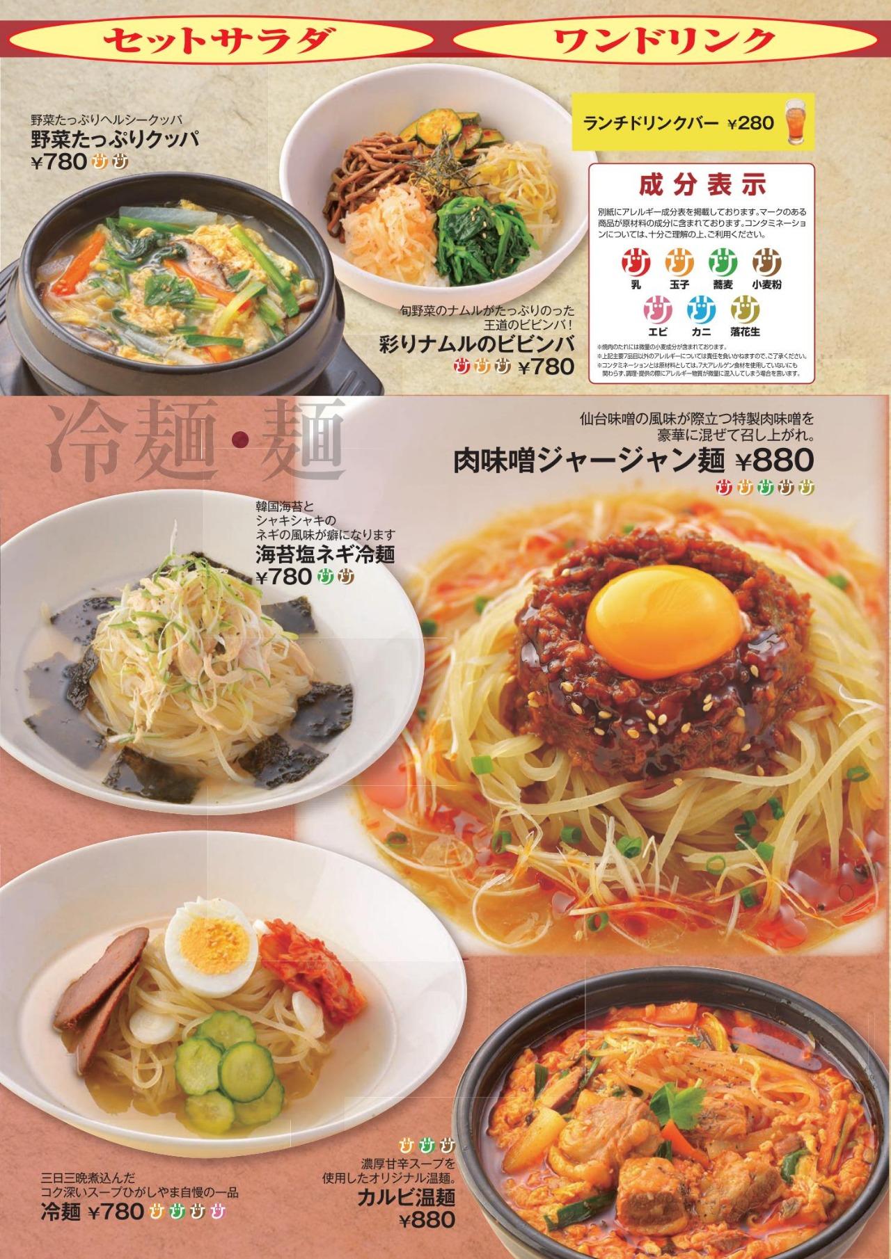 長町店平日ランチ4