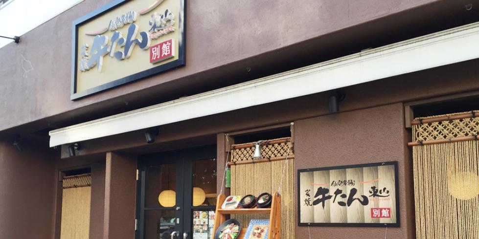 炭焼牛たん東山 仙台本店 別館