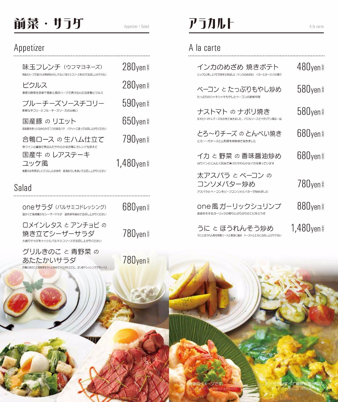 前菜 サラダ / アラカルト