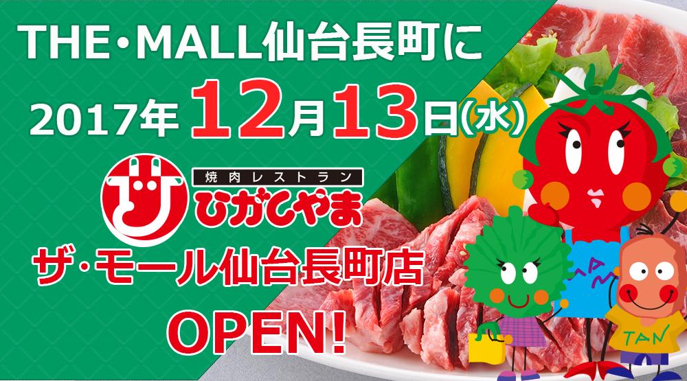 ザ・モール仙台長町店オープン