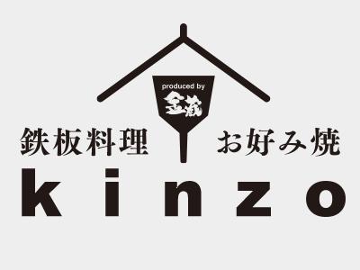 鉄板料理・お好み焼 kinzo