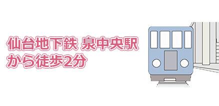 仙台地下鉄 泉中央駅から徒歩2分