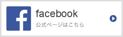 スーパースカルプ仙台泉店 フェイスブック