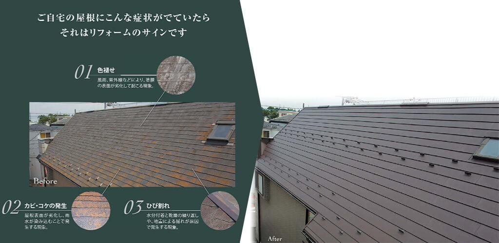 ご自宅の屋根にこんな症状が出ていたら、それはリフォームのサインです。