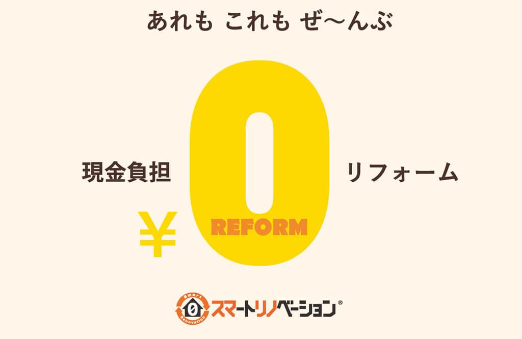 現金負担0円のリフォーム「スマートリノベーション」