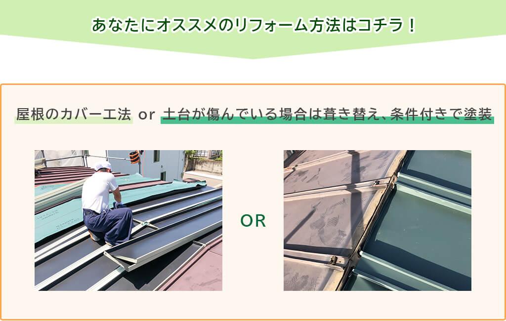 屋根のカバー工法or土台が傷んでいる場合は葺き替え、条件付きで塗装