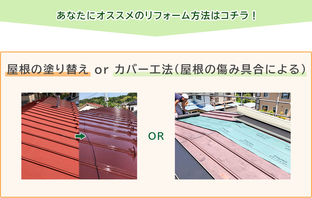 屋根の塗り替えorカバー工法(屋根の傷み具合による)
