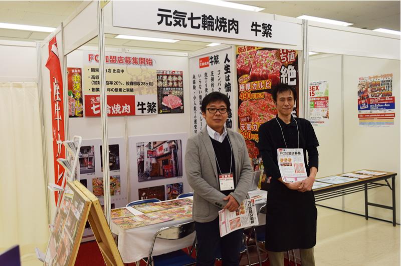 焼肉ビジネスフェア2015_06