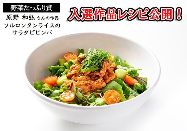 野菜たっぷり賞 原野和弘 ソルロンタンライスの サラダピビンバ