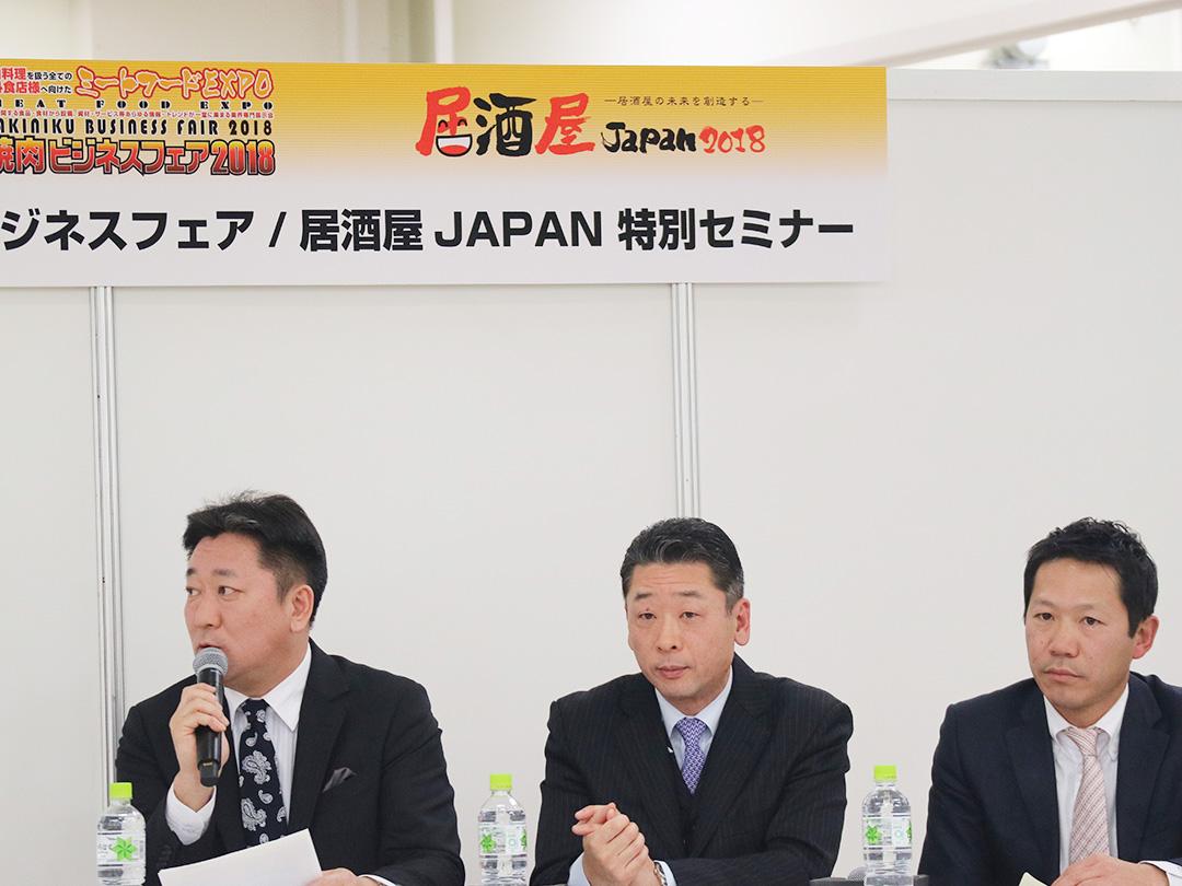 焼肉ビジネスフェア2018_08