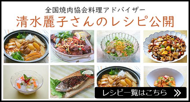清水麗子さんのレシピ公開