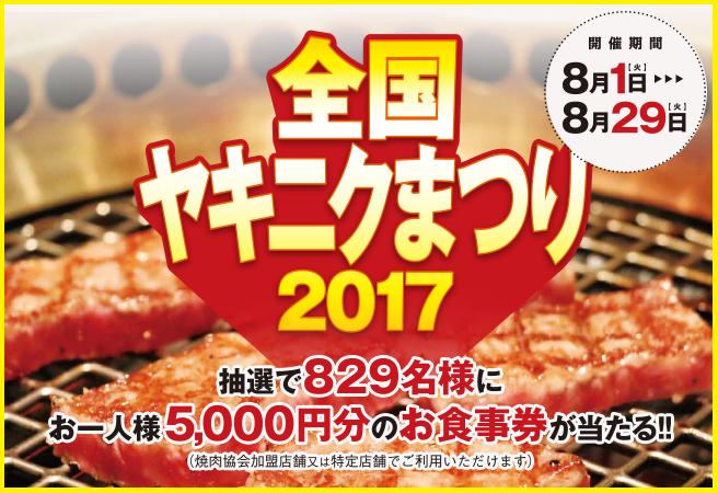 ヤキニクまつり2017