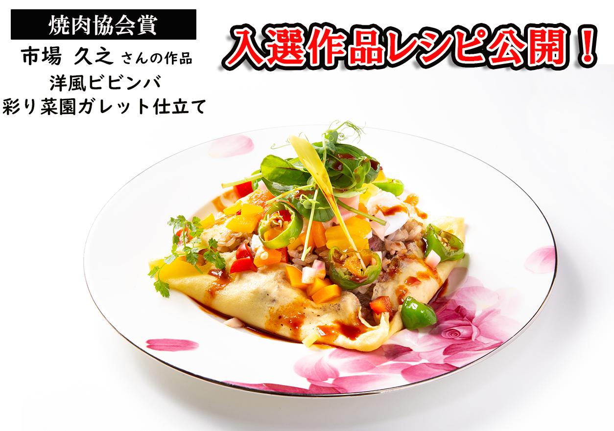焼肉協会賞 洋風ビビンバ 彩り菜園ガレット仕立て 市場 久之