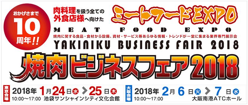 焼肉ビジネスフェア2018