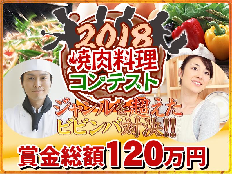 焼肉料理コンテスト2018