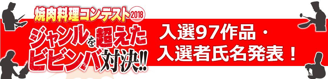 焼肉料理コンテスト2018入選者氏名発表