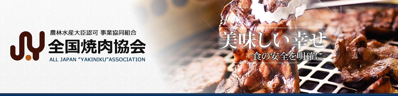 農林水産大臣認可 事業協同組合 JY 全国焼肉協会
