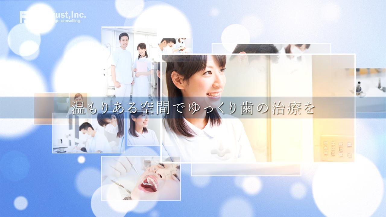 医院紹介動画作成