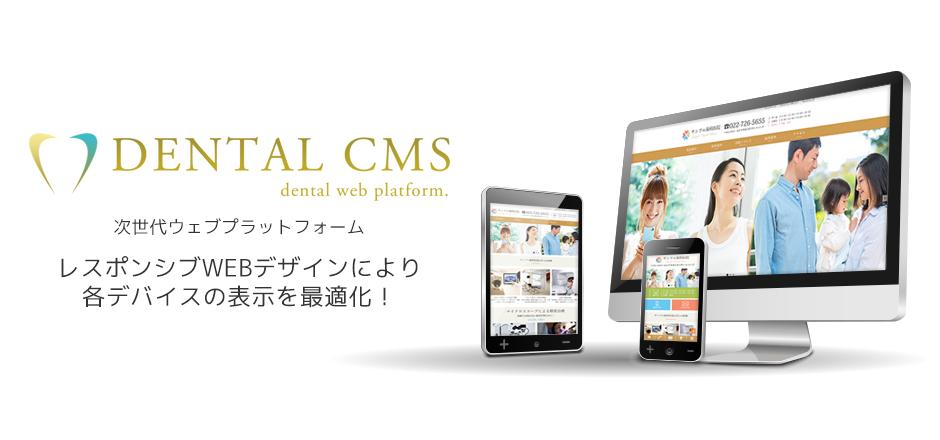 DENTAL CMS (デンタルCMS) - 次世代ホームページプラットフォーム レスポンシブWEBデザインにより各デバイスの表示を最適化!