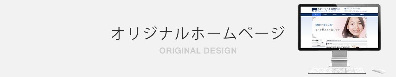 Original Design(オリジナルデザイン) - 歯科医院に特化した完全オリジナルHPをご提案