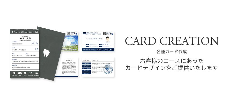 各種カード作成 - お客様のニーズにあったカードデザインをご提供いたします