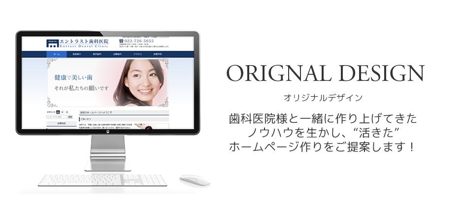 """オリジナルデザイン - 歯科医院様と一緒に作り上げてきたノウハウを生かし、""""活きた""""ホームページ作りをご提案します!"""