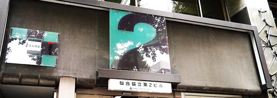 歯科・歯医者専門のホームページ制作なら仙台の株式会社エントラスト