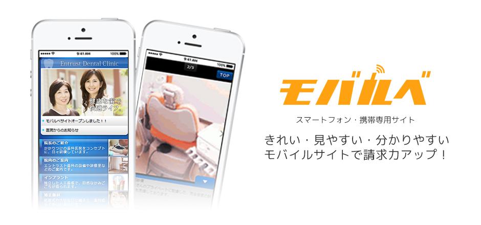 モバルベ - スマートフォン・携帯専用サイト きれい・見やすい・分かりやすいモバイルサイトで訴求力アップ!