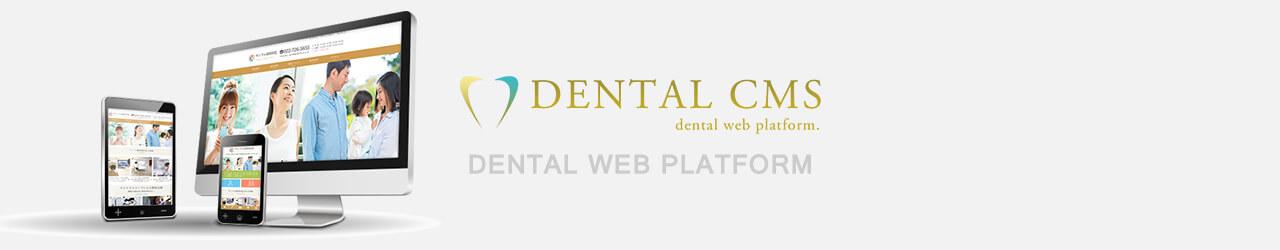 DENTAL CMS(デンタルCMS) - レスポンシブWEBデザインで、各デバイスの表示を最適化