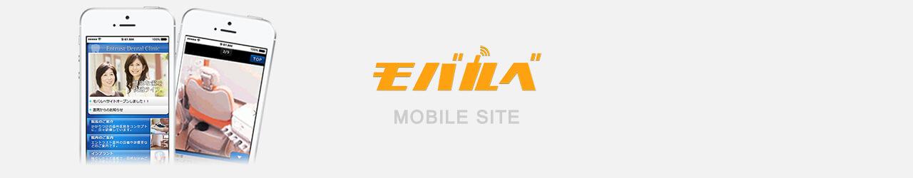 モバルベ(モバイル専用サイト) - スマホ・携帯専用サイト モバイルサイトで訴求力UP