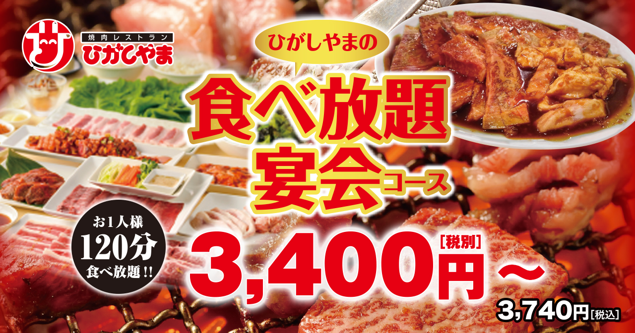 食べ放題宴会コース
