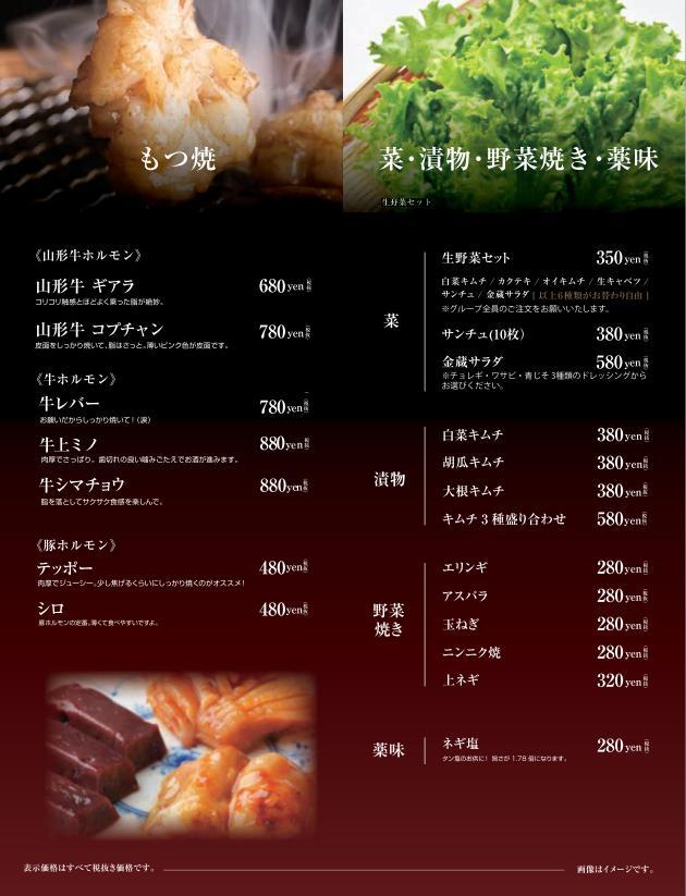 もつ焼・菜・漬物・野菜焼き・薬味