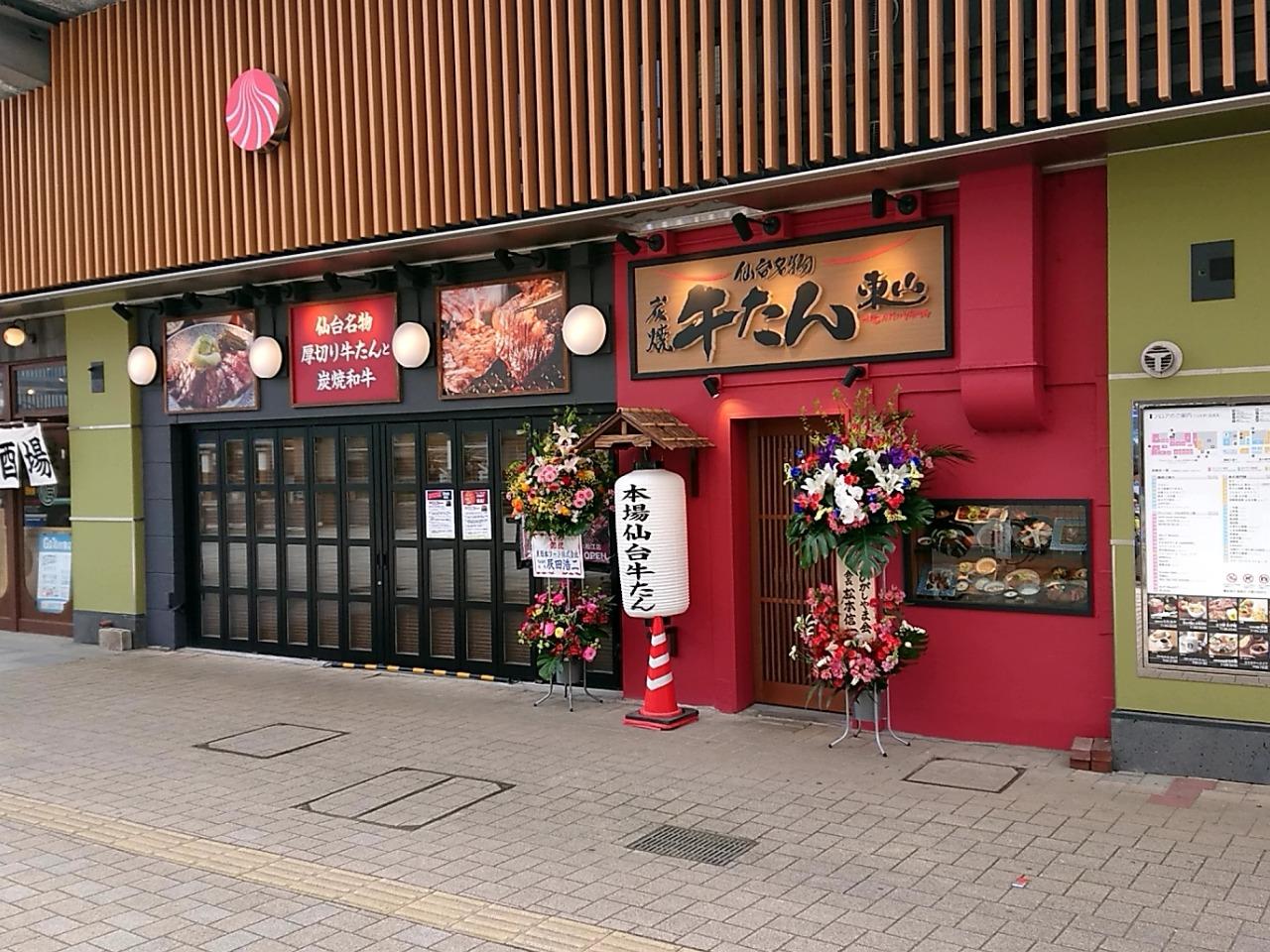 炭焼牛たん東山 シャミネ松江店