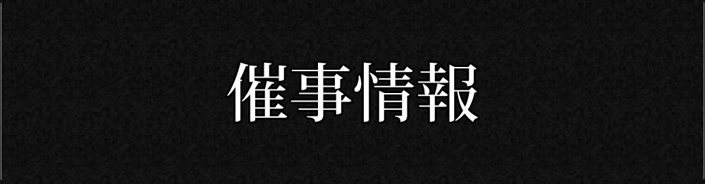 炭焼牛たん東山 催事情報