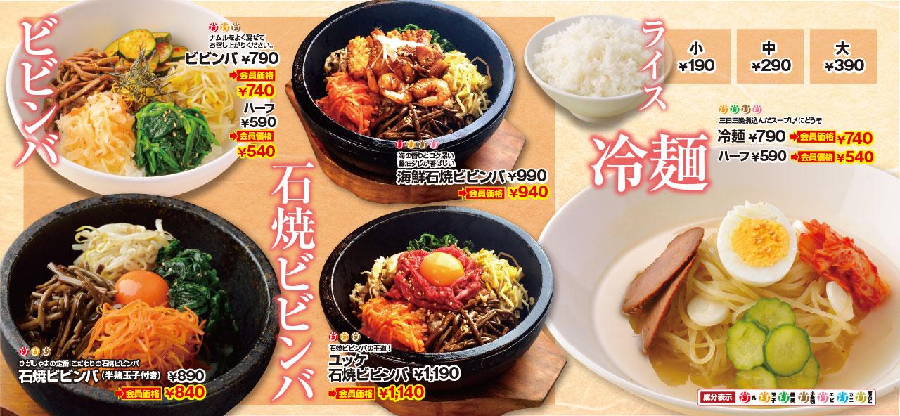 六丁の目店・長町駅前店共通09飯・麺