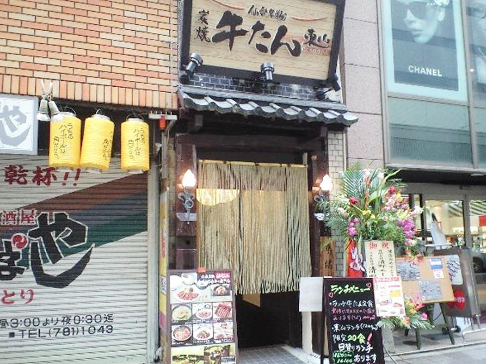 炭焼牛たん東山 福岡天神店