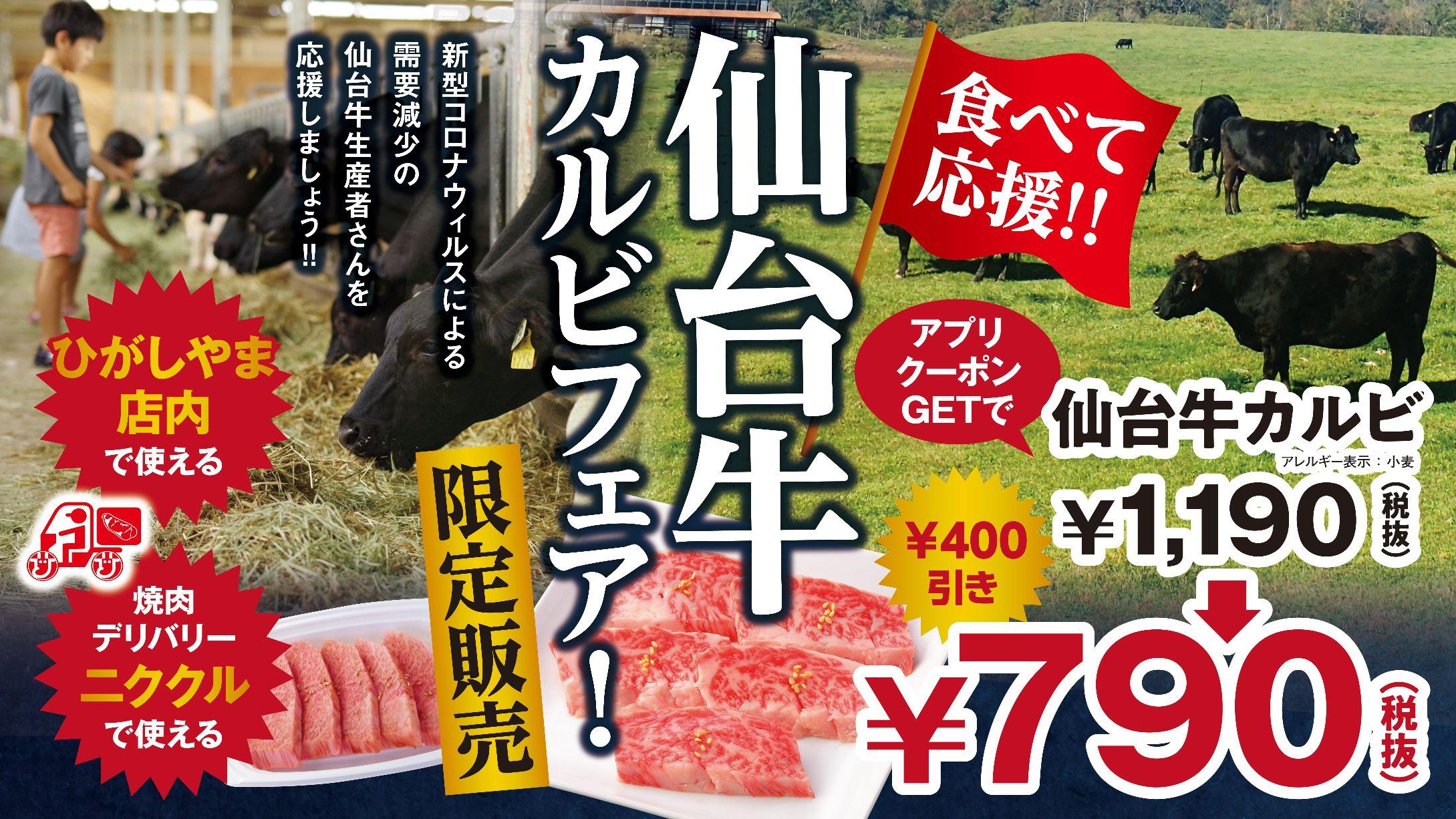 食べて応援!仙台牛カルビフェア限定販売