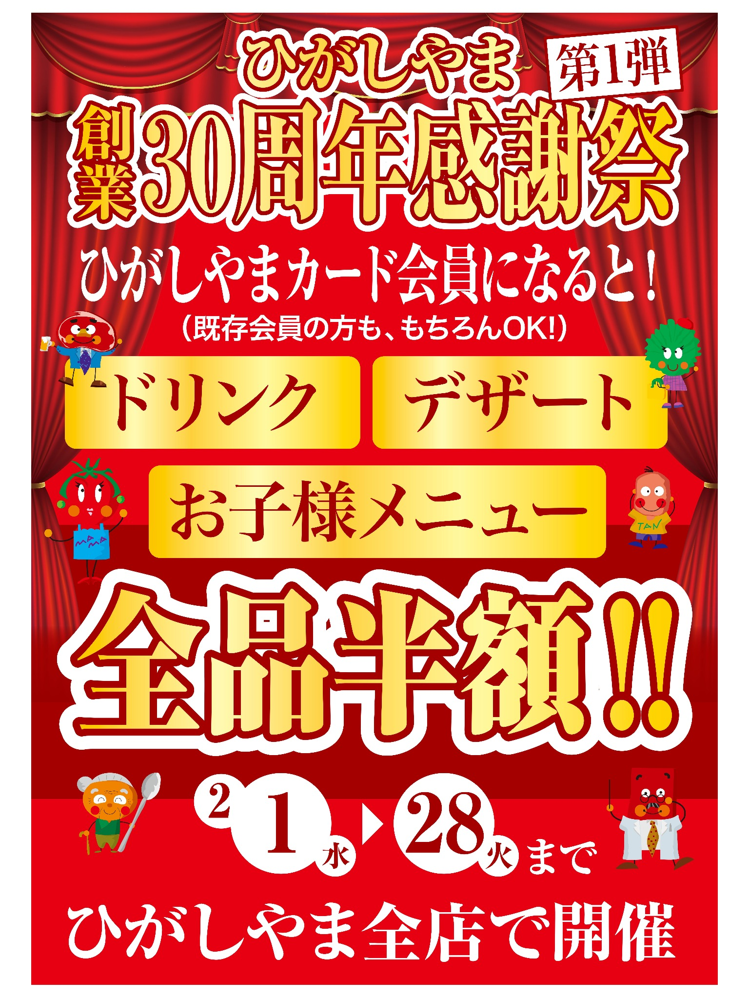 ひがしやま創業30周年感謝祭