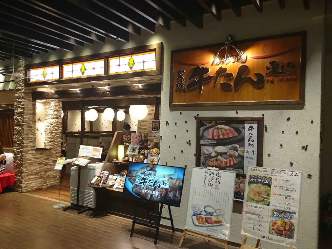 炭焼牛たん東山 ルクア大阪店