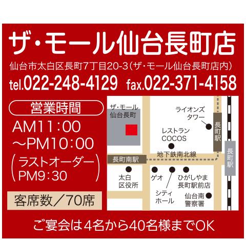 ザ・モール仙台長町店