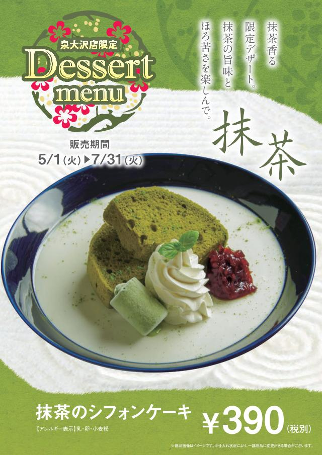 泉大沢店 季節限定デザート