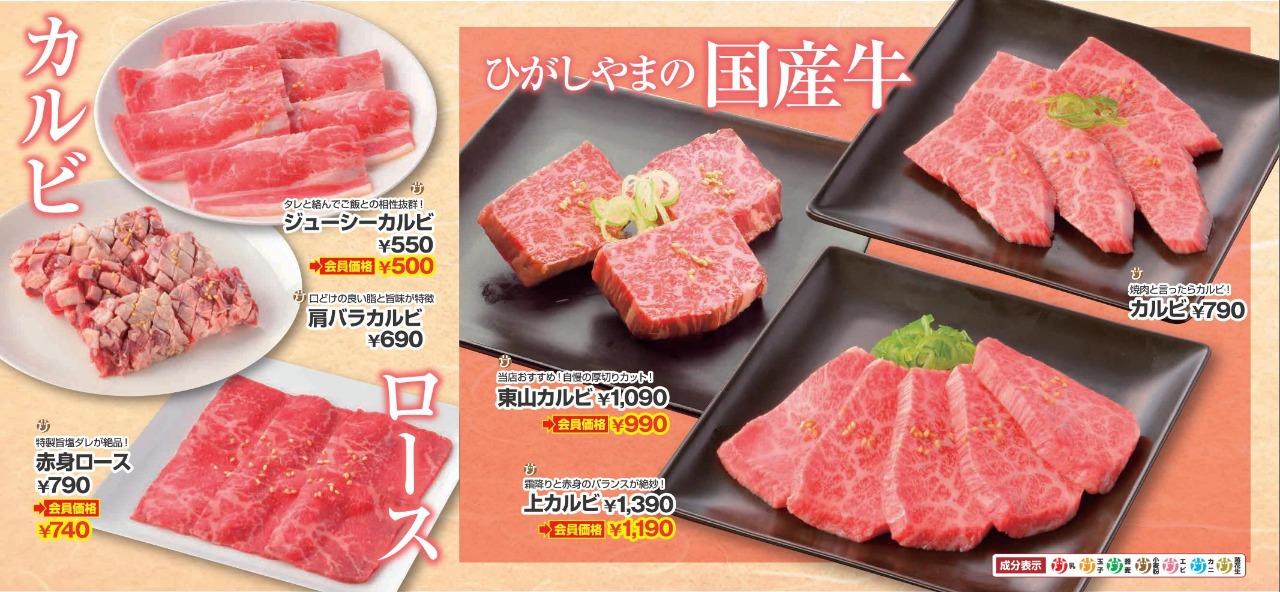 泉大沢店03カルビロース
